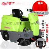 德威萊克駕駛式掃地車/工廠物業用掃地車