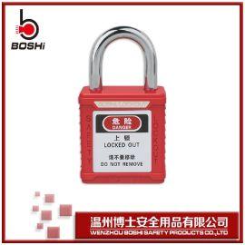 博士G53工業工程安全鎖具塑料絕緣防磁防爆掛鎖工程安全掛鎖短樑