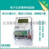 DTSF1945三相四線電子式復費率電能表