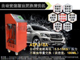 自動變速箱油更換清洗機 ATF-858自動波箱專用換油系統