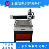 上海廠家直銷小型金屬刻字機 金屬轉印板數控雕刻機 4040雕刻機