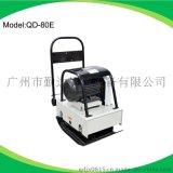 QD-80E電動平板夯