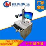 上海不鏽鋼銘牌鐳射打標機 金屬銘牌 標識鐳射刻字機 鋁合金 金屬鐳射打碼機