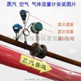 廣東蒸氣表廠家,LUGB渦街流量感測器,壓縮空氣流量計