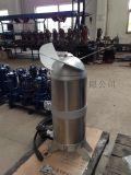 潛水攪拌機,專門用於養殖場高濃度物料的混合攪拌