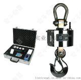 3噸無線吊鉤秤價格多少 3T不鏽鋼電子室外吊鉤秤