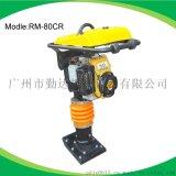 供應勤達RM-80CR汽油振動夯