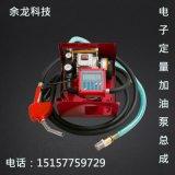 餘龍  新升級電子定量計價加油泵總成電動抽加油機泵12V24V220V