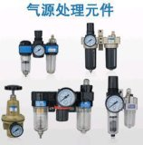 氣源處理件(AC4000,BFC3000,AC5000-10)