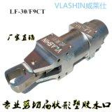 威萊仕氣動剪刀LF-30/F9CT廠家直銷自動化機械手氣剪