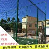 駐馬店籃球場圍欄廠家 4米高球場護欄網現貨直銷