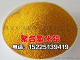 廣東聚合氯化鋁廠家直銷