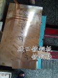 C17500鈹鈷銅板 鈹鈷銅塊 優質電極鈹鈷銅