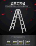 安穩耐 6階 1.8米 加寬加厚焊接工程梯 廠家直銷 鋁合金梯 家用梯 工程梯 鋁梯 人字梯 A字梯