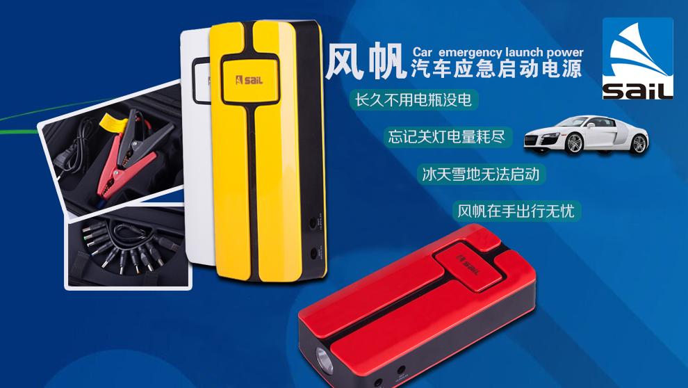 风帆q3系列汽车应急启动电源 救援搭电包 多功能笔记本移动电源手机