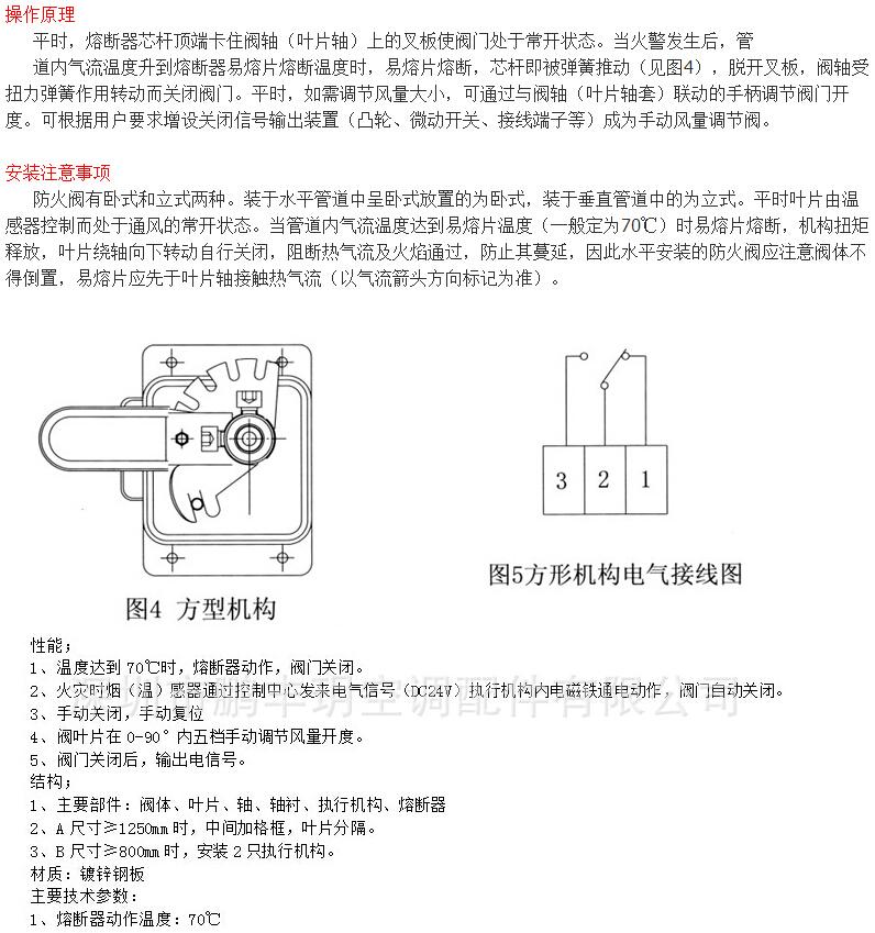 定做电动手动排烟防火阀70℃ 280℃ 防火调节阀消防 风口风阀图片