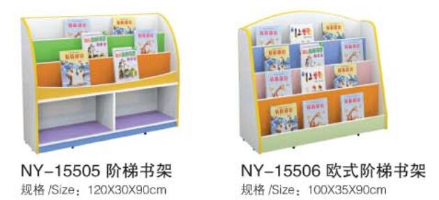 儿童阶梯书架 卡通书架【批发价格