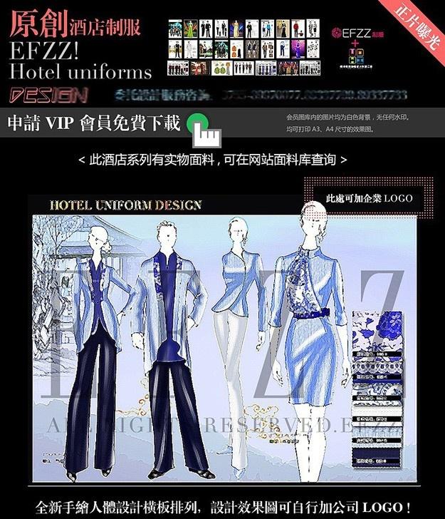 大师手绘系列-青花瓷酒店职业装设计方案,一共26款原创酒店员工制服设