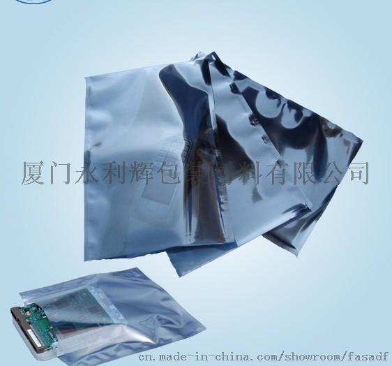 廈門電子元件防靜遮罩袋741302882