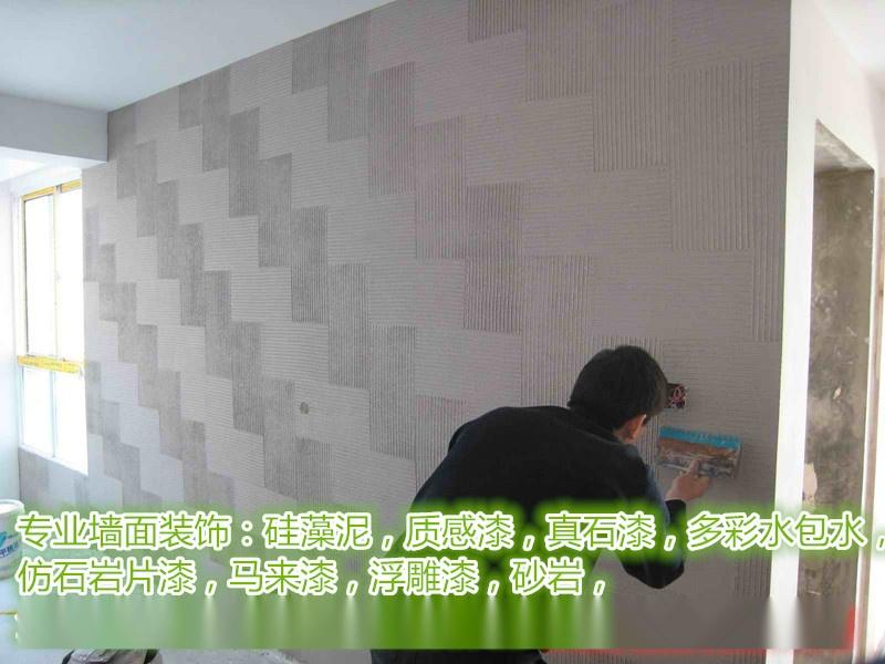 室内墙面涂料施工_专业室内墙面涂料粉刷,室内墙面矽藻泥施工包工包料