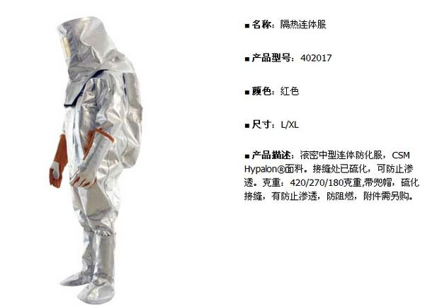 代尔塔402017隔热连体服价格-世举隔热服厂家【批发