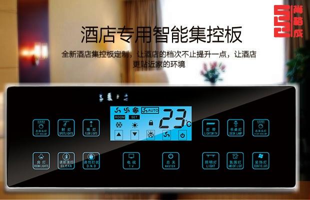 酒店智慧灯控系统|集控开关控制|客房牀头集控面板