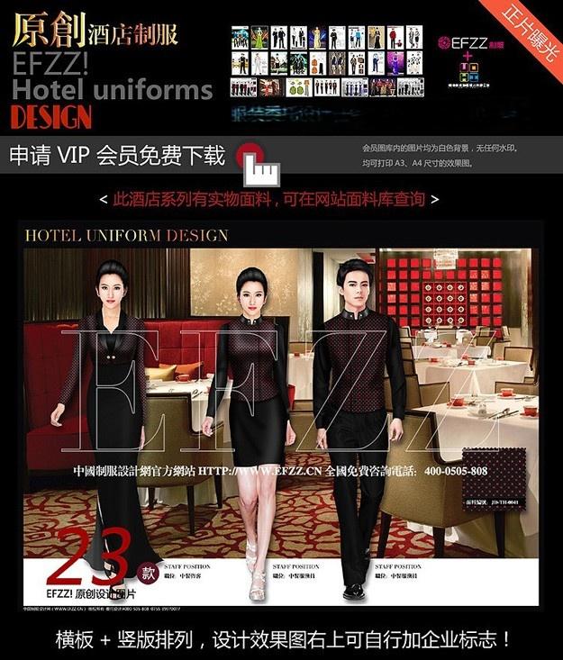 法国古典欧式风格星级酒店制服设计