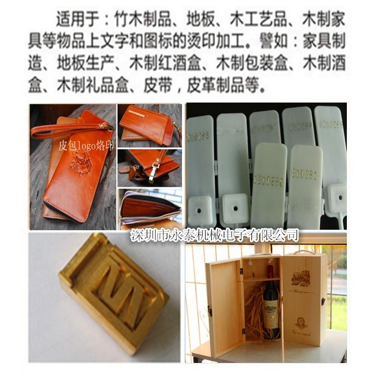木制品烙印机气动压印佛经木质皮革压花机商木纹设备图片