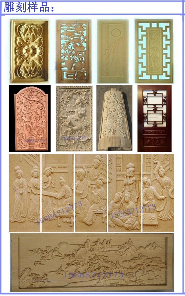 三汽缸换刀木工雕刻机|木门雕刻机|数控木门雕花机   木门及家俱装饰