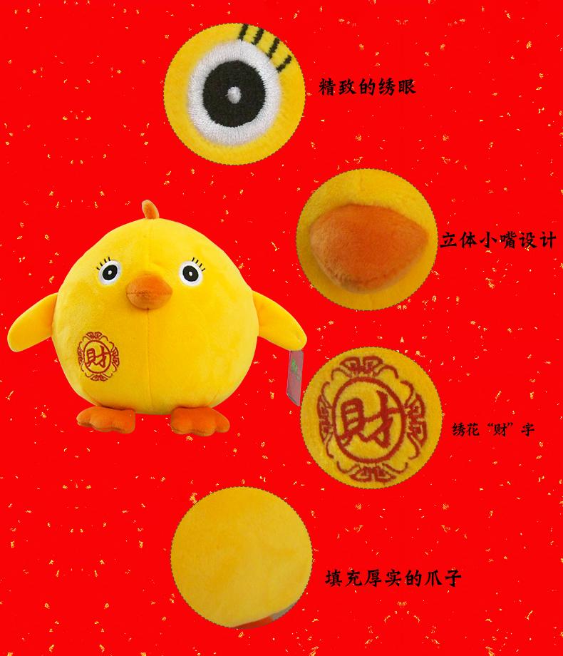 鸡年吉祥物毛绒玩具公仔定制生肖鸡年公仔礼品加logo