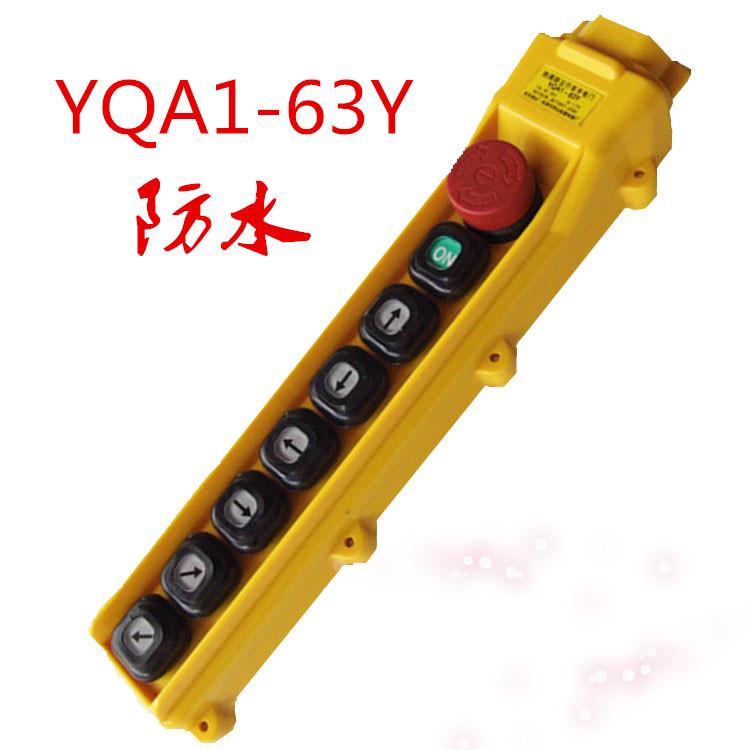 房山手柄yqa1-63y行车控制手柄按钮开关
