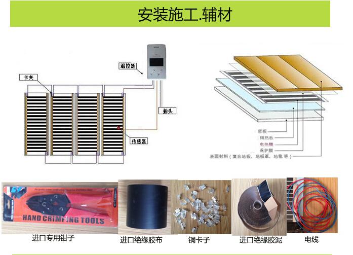 韩国大宇PTC电热膜热炕碳纤维电地暖碳晶发热视频的了大全主强要女图片