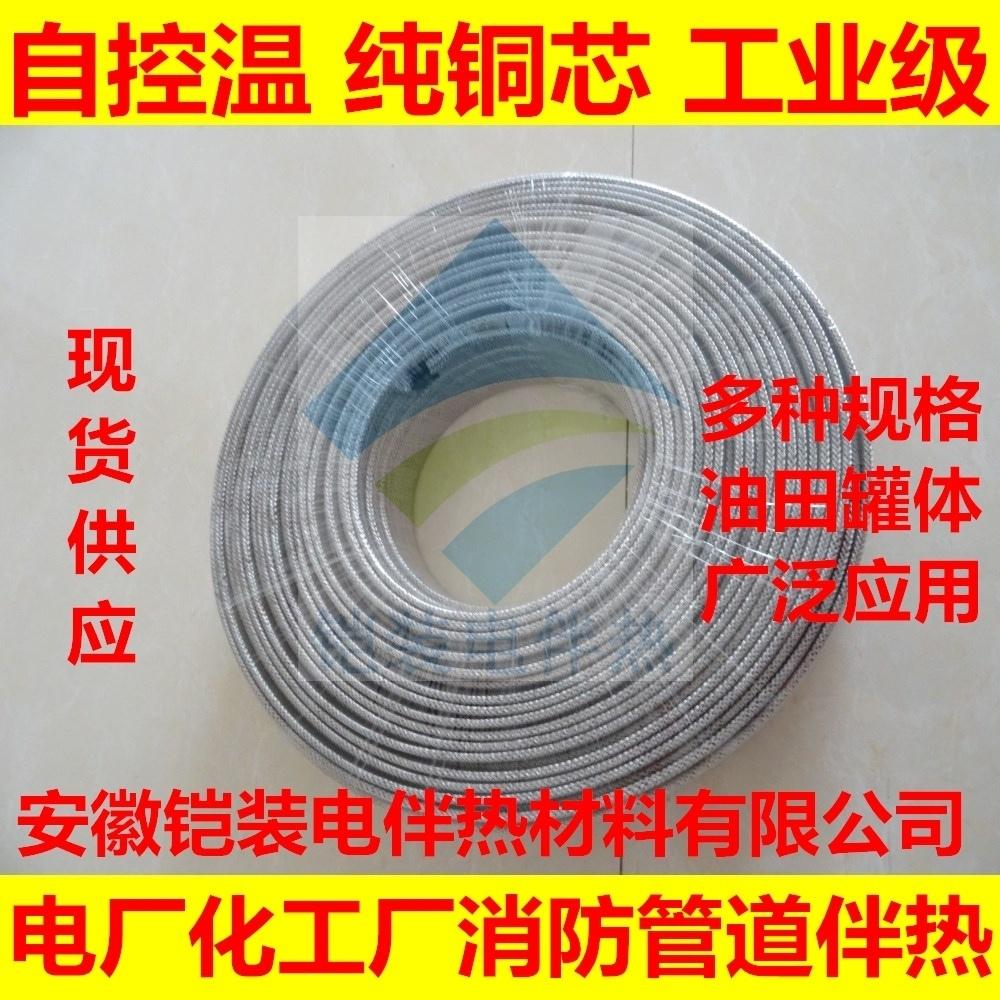 產品優點: 1、伴熱管線溫度均勻,不會過熱,安全可靠;2、節約電能;3、間歇操作時,升溫啓動快速;4、安裝及運行費用低;5、安裝維護簡便;6、便於自動化管理;7、無環境污染;8、適合複雜管線伴熱;9、適用於遠離裝置的管線伴熱;10、適用於儀表 儀錶箱及管道防凍。主營產品:自控溫電伴熱帶,鎧裝MI加熱電纜,CEMS採樣伴熱管線,取樣伴熱管纜,恆功率電熱帶,伴熱管線,伴熱管纜,取樣管纜,採樣管線,自限溫電伴熱帶,TXLP地暖發熱電纜,矽橡膠電加熱板,油桶電加熱器,煤氣罐電加熱帶,防爆溫控配電箱,防爆電源接線盒