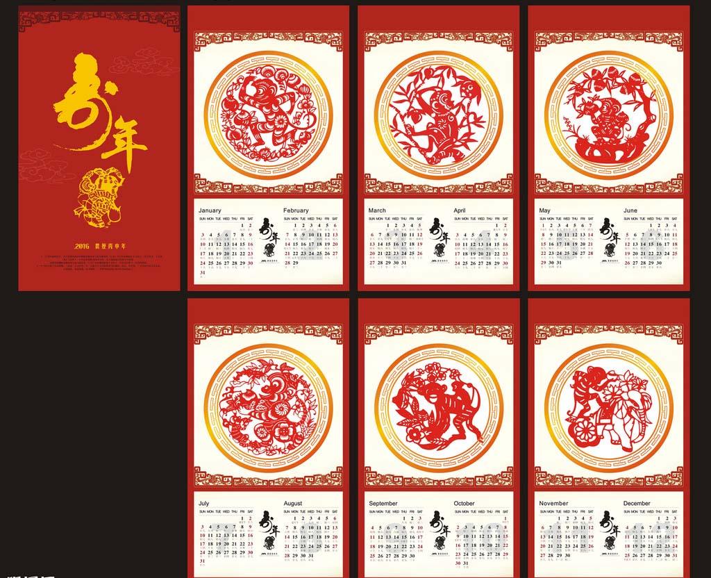 2016年猴年挂,台历 东莞挂历台历生产厂家图片