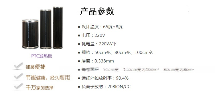 韩国大宇PTC电热膜热炕碳纤维电视频碳晶发热地暖优美瑜伽图片