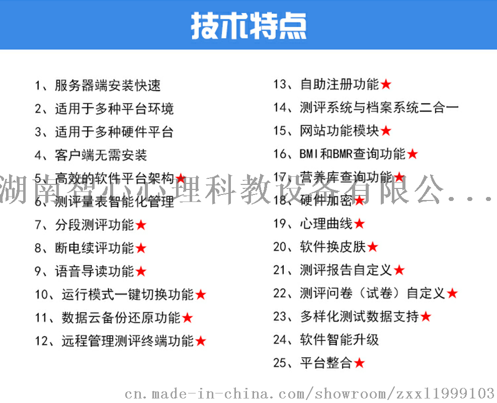 小学生心理健康v小学小学软体的排名北京市图片