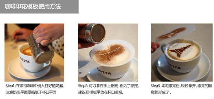 花式咖啡拉花模具