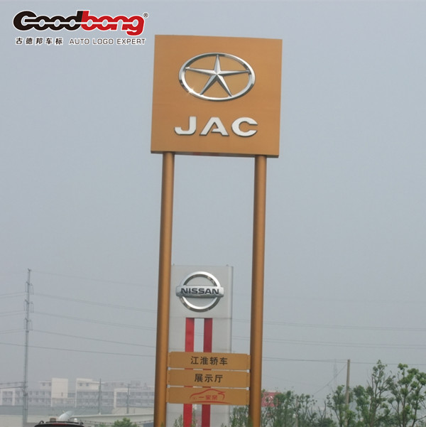 江淮4s店汽车标识立柱_jac车标立牌_户外立体标识图片