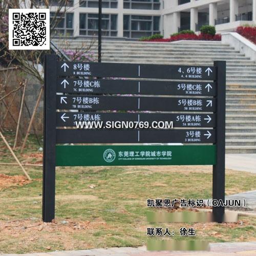 学校指示牌,多方向导向牌图片