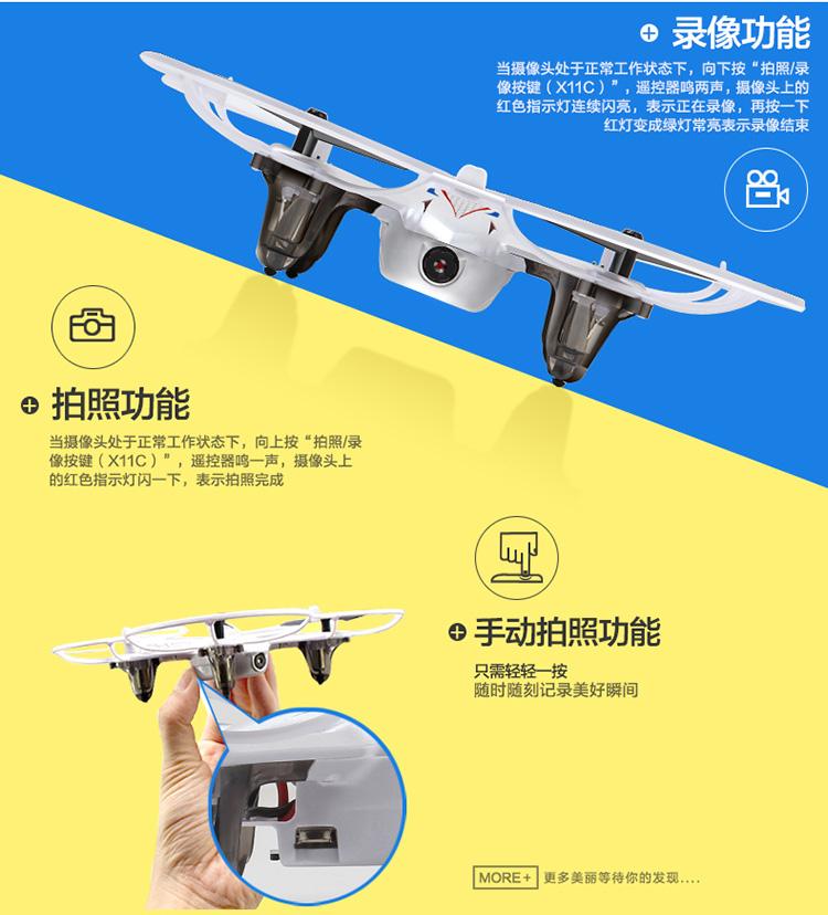 syma司马x11c四轴航拍飞行器4d遥控飞机无人机玩具机