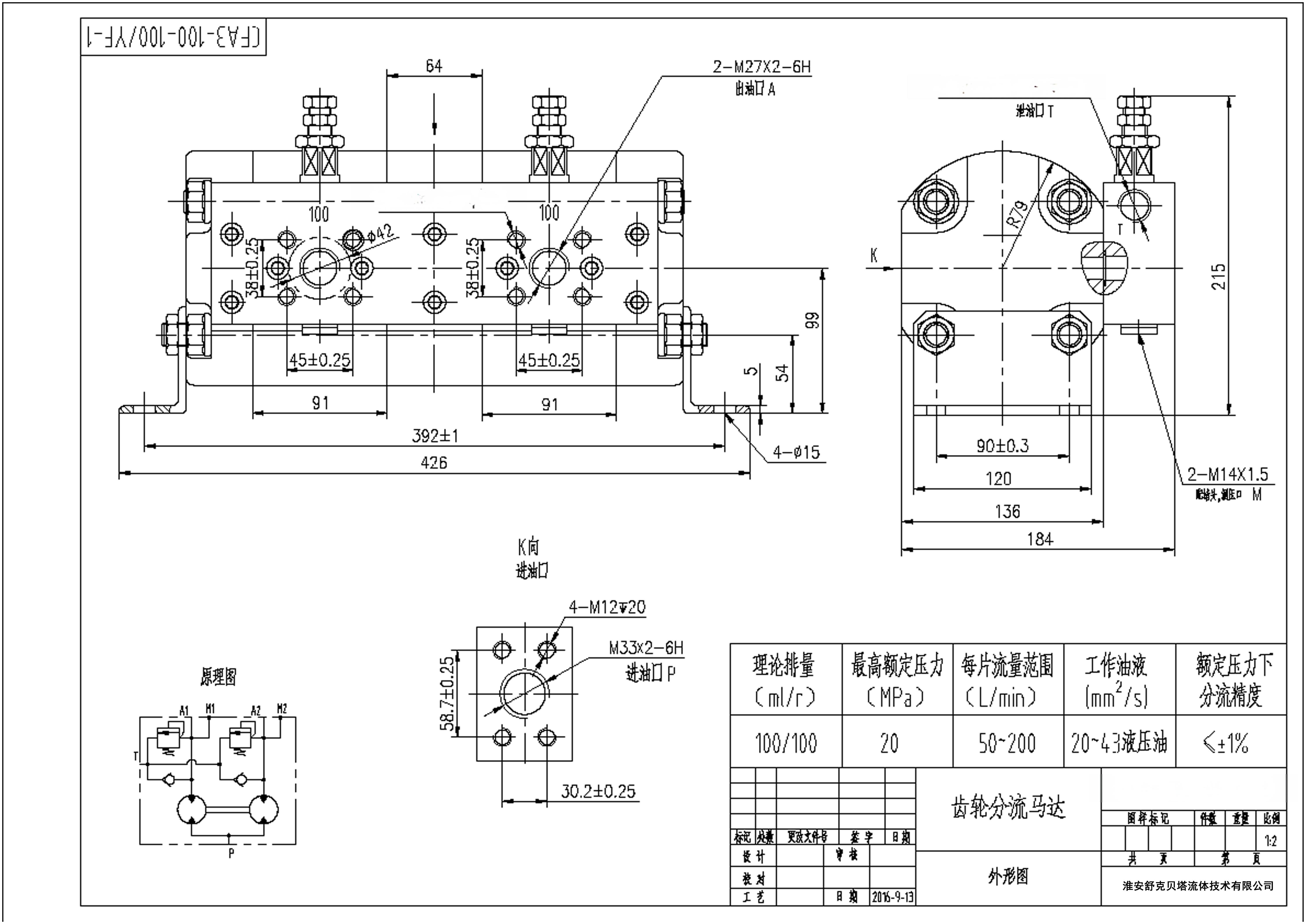 分流马达也可以和溢流阀,单向阀,调速阀集成,起到保护系统压力,补油等图片