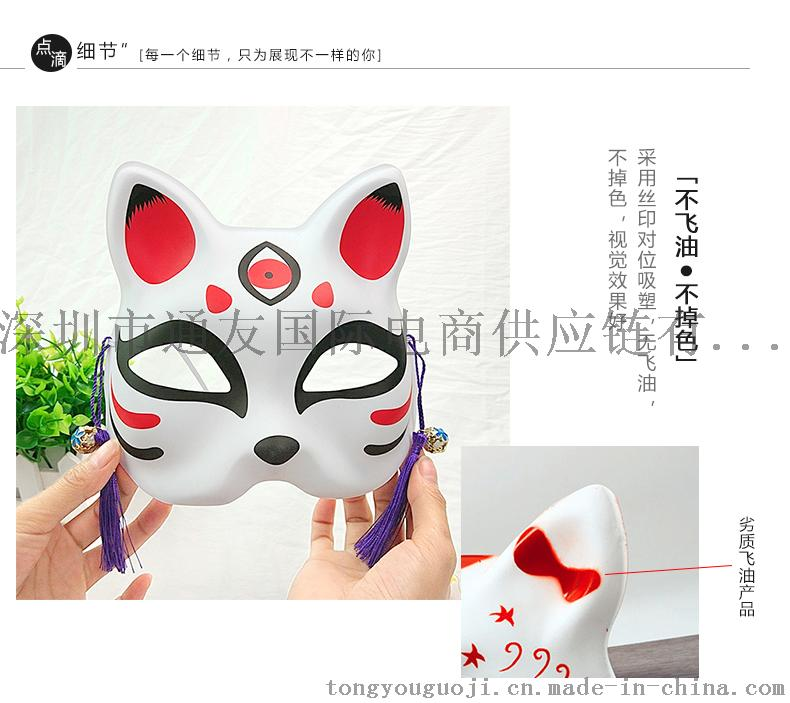 通友国际电商爆款最美和风cos狐猫脸面具