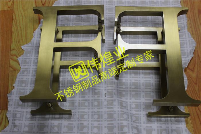 字母型香槟金不锈钢拉手 个性不锈钢异形件拉手定制