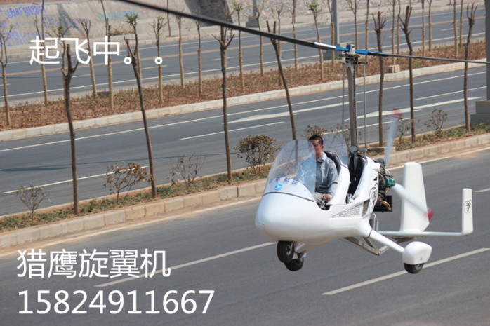 私人购买旋翼机小型轻型飞机价格优惠河北河南销售