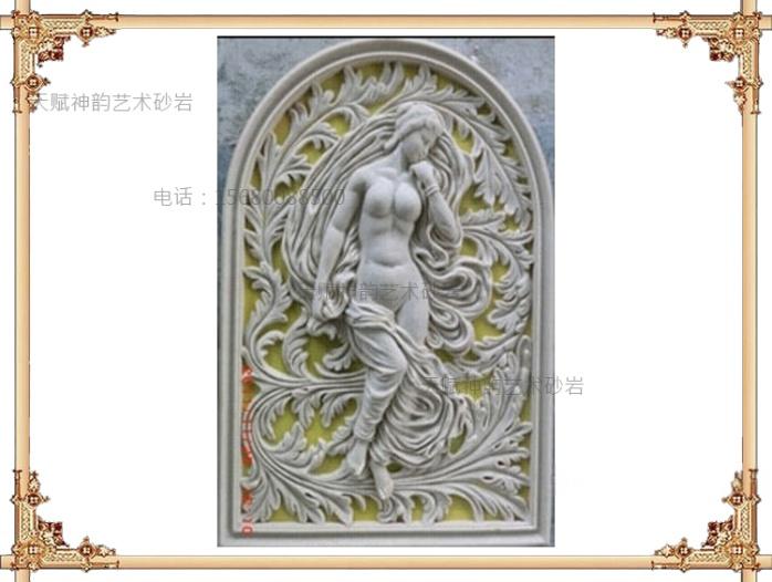 人物砂岩浮雕欧式美女镂空透光砂岩浮雕画竖式酒店歌厅墙面浮雕画