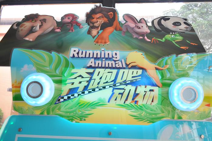 奔跑吧动物游艺机 奔跑吧动物彩票机 奔跑吧动物投币游戏机