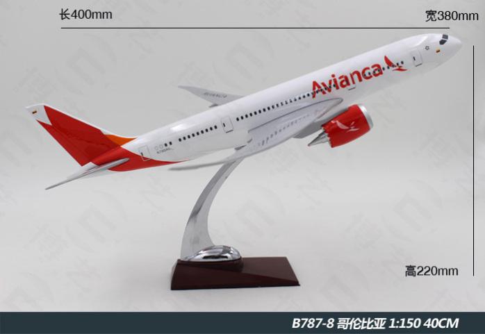 静态飞机模型b787哥伦比亚航空40cm摆设品