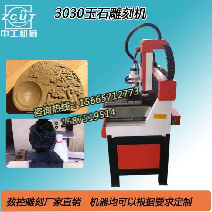 小型玉石雕刻机|数控人造石雕刻机|小型石材电动雕刻
