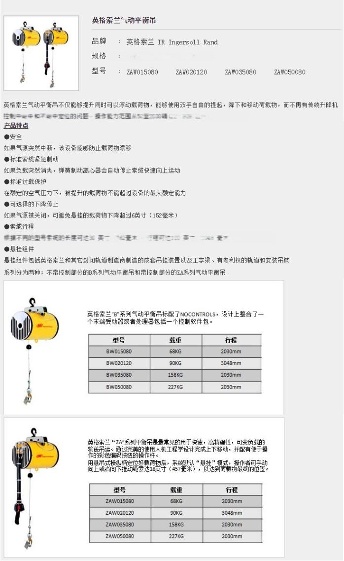 英格索兰气动平衡吊葫芦平衡图纸葫芦吊DVD啥是气动的样子图片