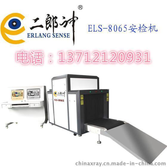 廠家直銷通道式X光機ELS-8065車站,物流,快遞等專用
